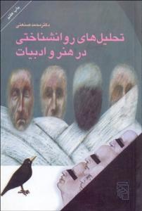 تحليل هاي روانشناختي در هنر و ادبيات نویسنده محمد صنعتی